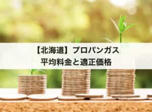 【北海道】プロパンガス(LPガス)の平均料金と適正価格