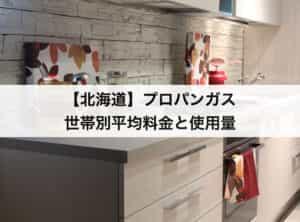 【北海道】プロパンガス(LPガス)の世帯別平均料金と平均使用量