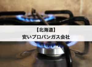 【北海道】安いプロパンガス(LPガス)会社