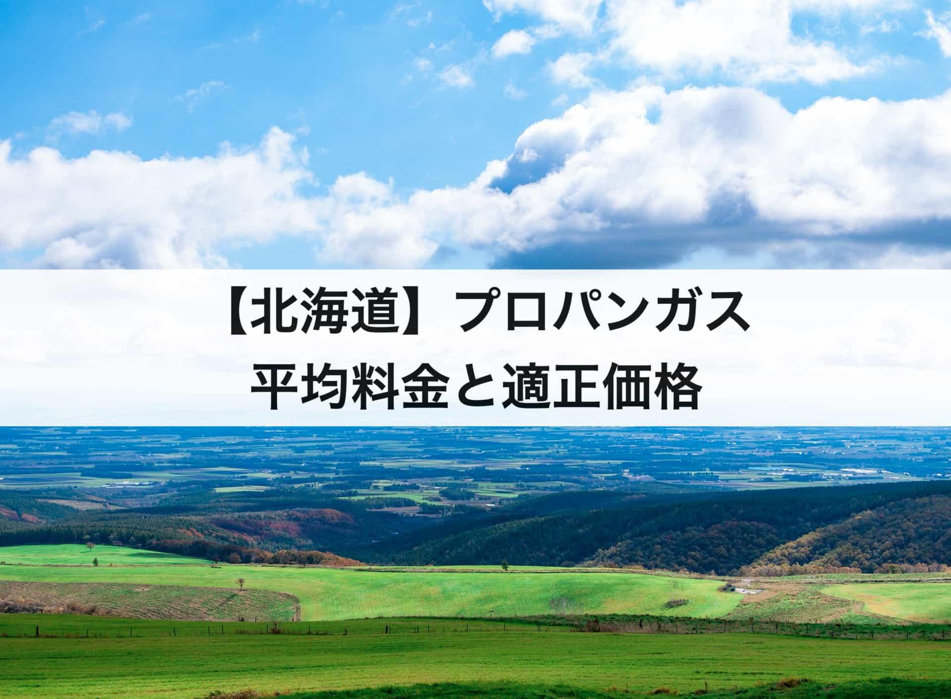 【北海道】プロパンガス(LPガス)の平均料金と適正価格 安く利用できるガス会社は?