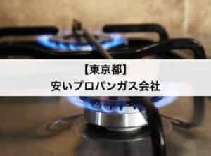 【東京】安いプロパンガス(LPガス)会社