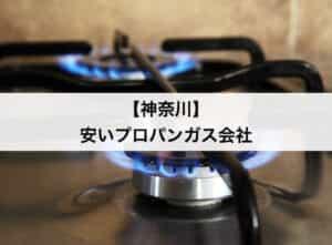 【神奈川】安いプロパンガス(LPガス)会社