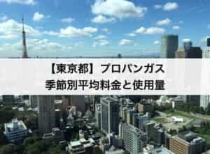 【東京】プロパンガス(LPガス)の季節別平均使用量とガス料金