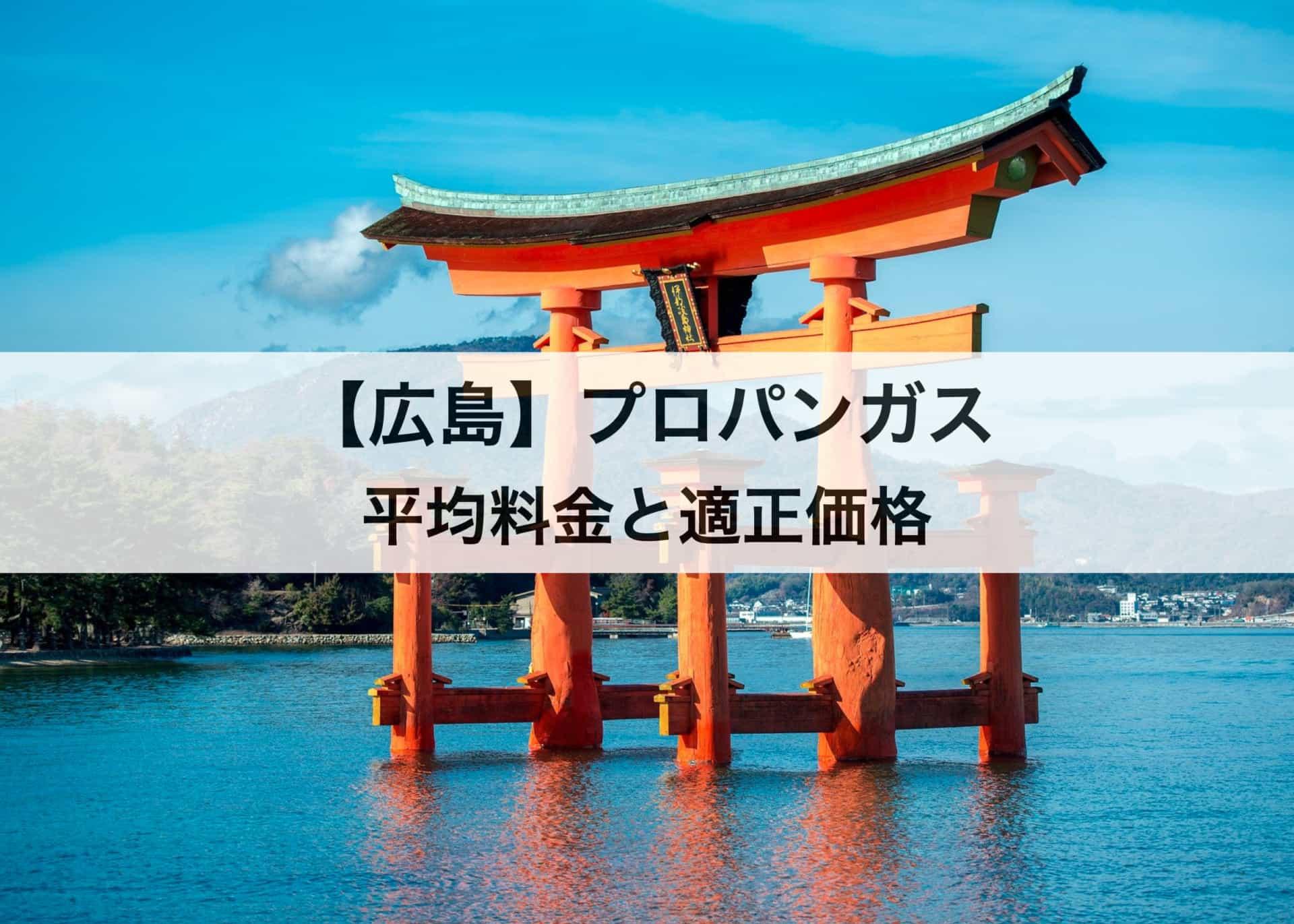 【広島】プロパンガス(LPガス)の平均料金と適正価格|安く利用できるガス会社は?