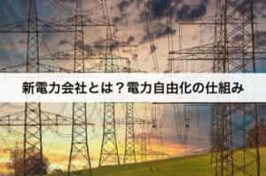 新電力会社とは?電力自由化の仕組み