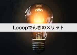 Looopでんきのオール電化プランのメリット