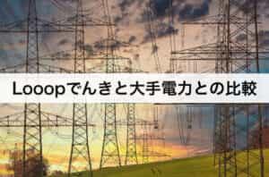 Looopでんきは大手電力会社と比較してどのくらい安い?