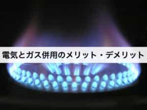 電気とガス併用のメリット・デメリット