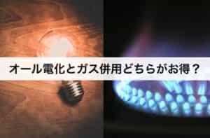 オール電化とガス併用どちらがお得?