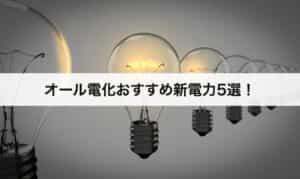 オール電化におすすめ新電力会社5選