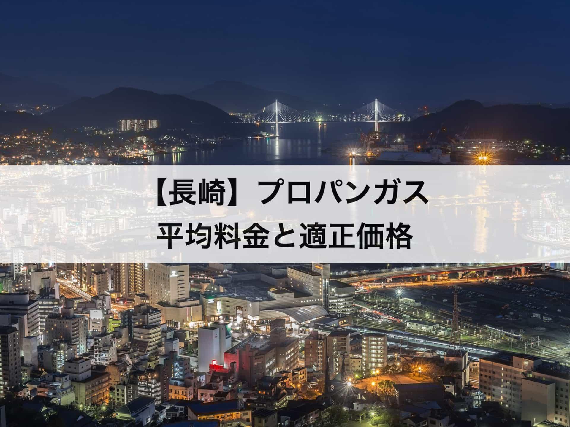 【長崎】プロパンガス(LPガス)の平均料金と適正価格|安く利用できるガス会社は?