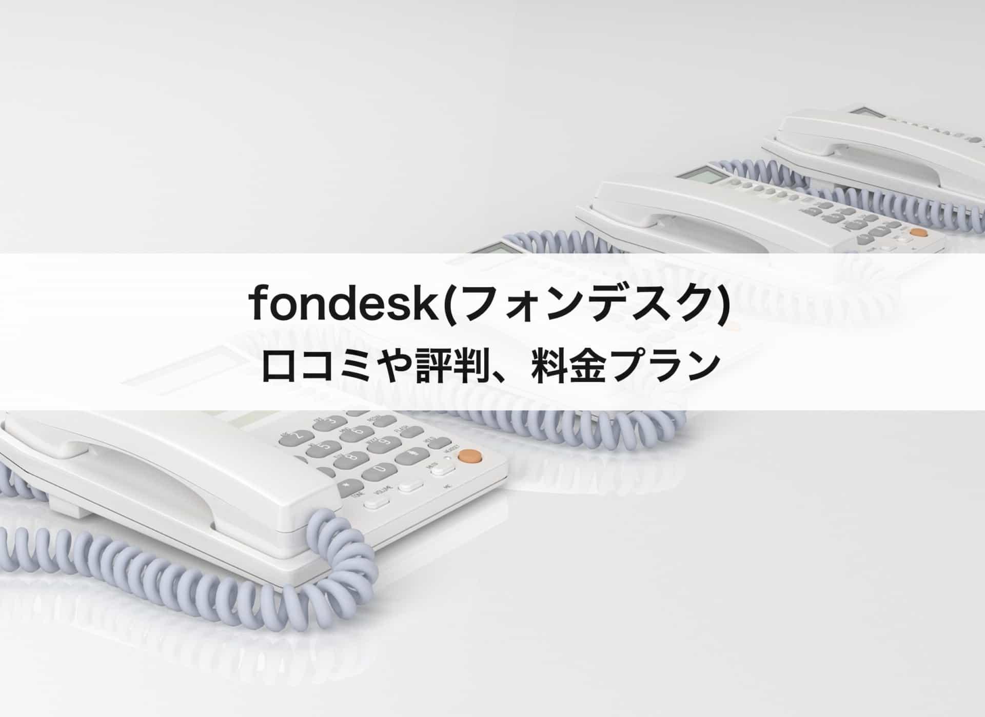 電話代行サービスfondesk(フォンデスク)とは?口コミや評判、料金プランも紹介!