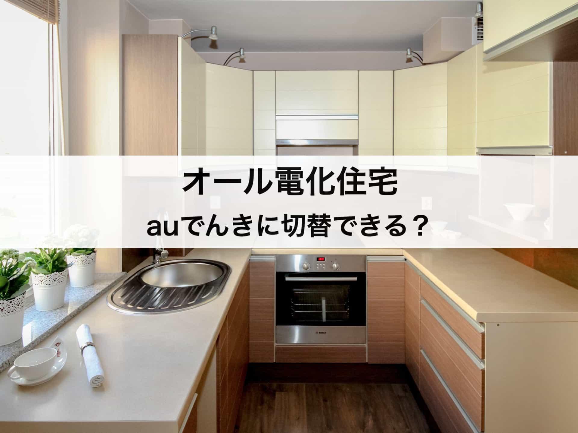オール電化住宅はauでんきに切り替えできる?auでんきが高い理由を徹底解説!