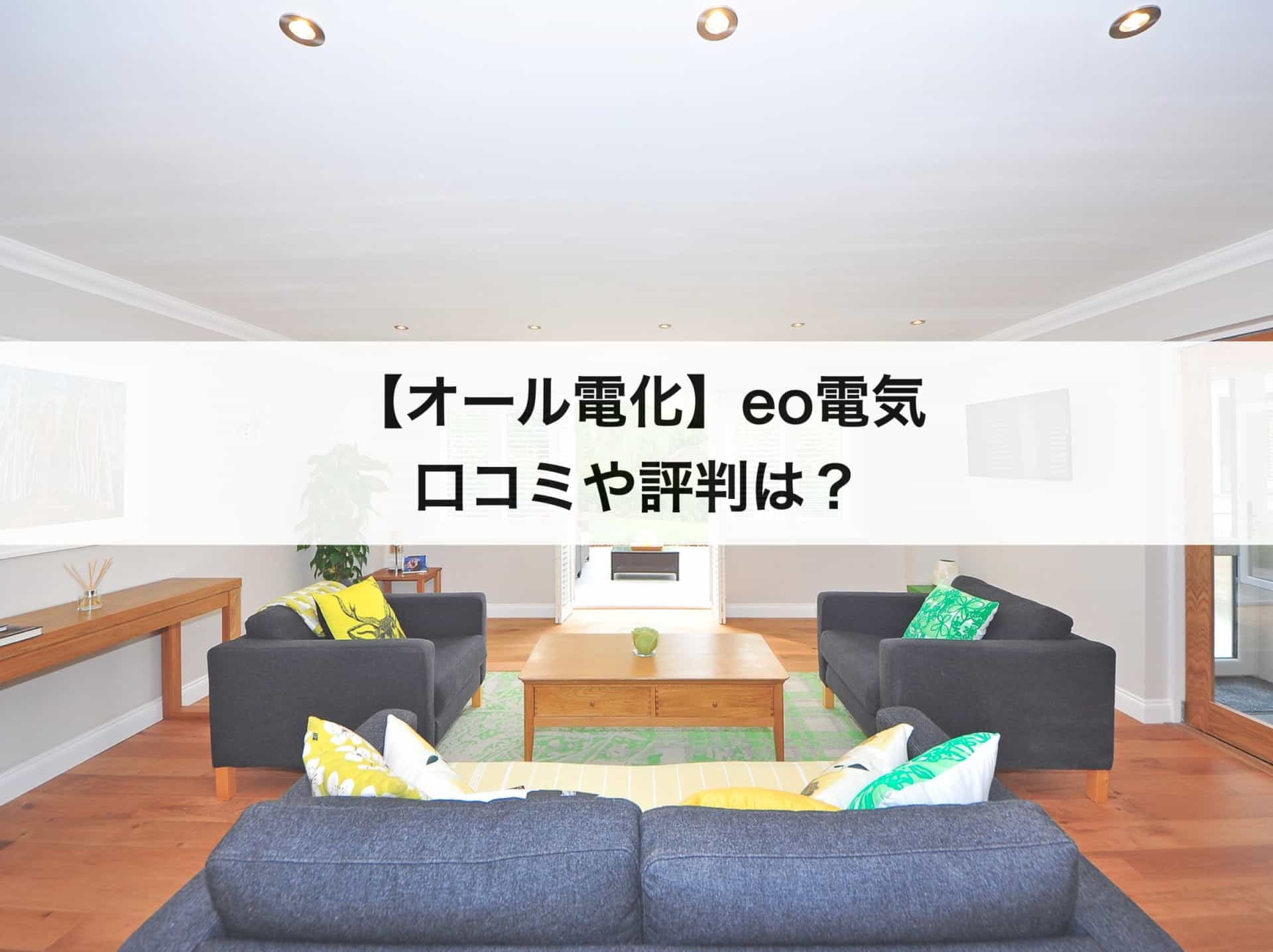 【オール電化プラン】eo電気(オプテージ)の口コミや評判|メリット&デメリットを解説!
