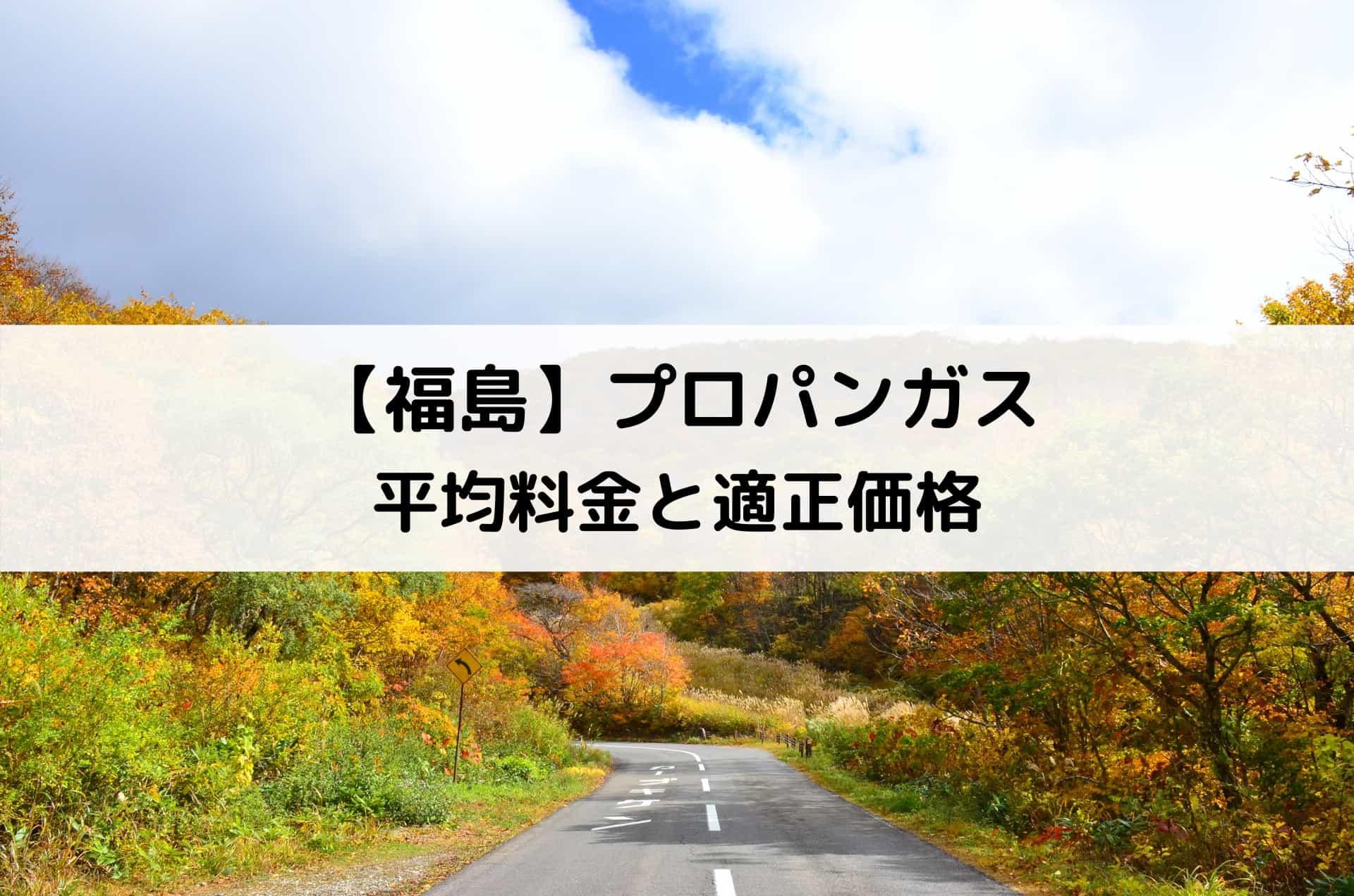 【福島】プロパンガス(LPガス)の平均料金と適正価格|安く利用できるガス会社は?