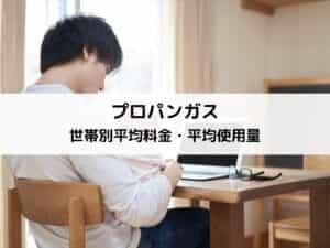 【長崎】プロパンガス(LPガス)の世帯別平均料金や平均使用量は?