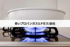 【宇都宮】安いプロパンガス(LPガス)会社