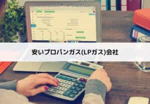 【長崎】安いプロパンガス(LPガス)会社