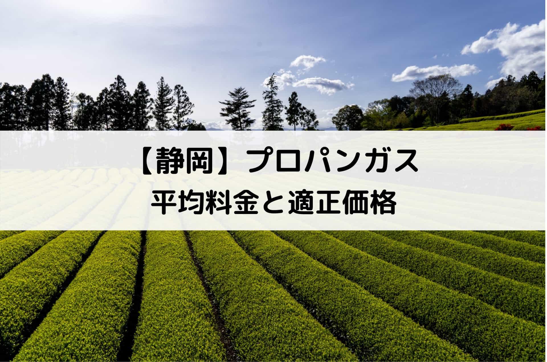 【静岡】プロパンガス(LPガス)の平均料金と適正価格|安く利用できるガス会社は?