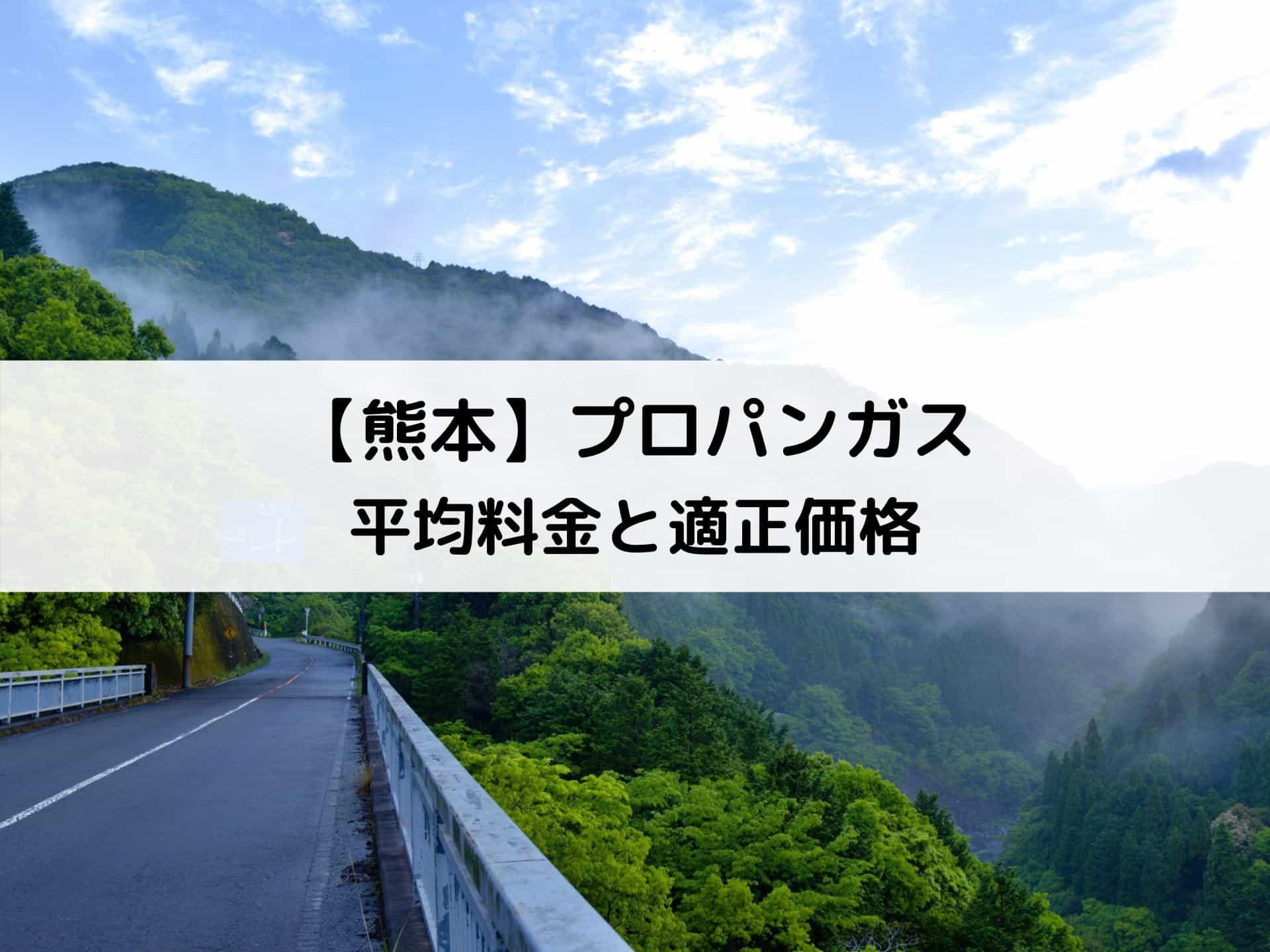 【熊本】プロパンガス(LPガス)の平均料金と適正価格|安く利用できるガス会社は?