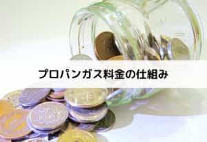 プロパンガス(LPガス)の料金の仕組み