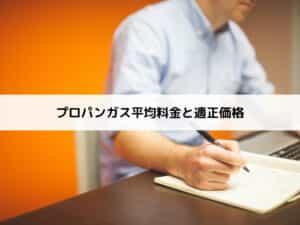 【熊本】プロパンガス(LPガス)の平均料金と適正価格