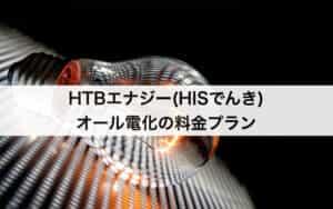 HTBエナジー(HISでんき)のオール電化の料金プラン|大手電力会社と比較して安い?
