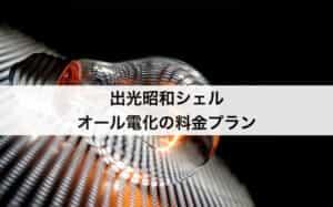 出光昭和シェルのオール電化の料金プラン|大手電力会社と比較して安い?