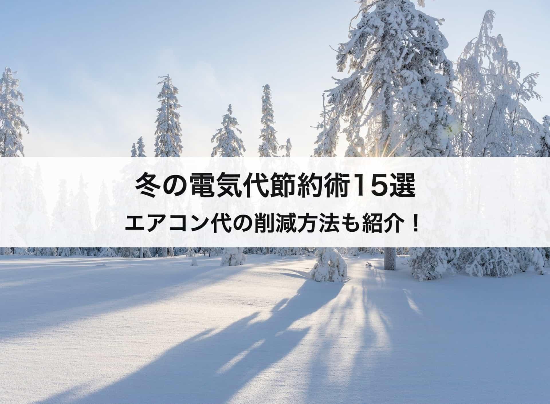 冬の電気代節約術15選!平均電気代やエアコン(暖房)の電気代削減方法も紹介!