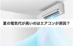 夏の電気代が高いのはエアコンが原因?