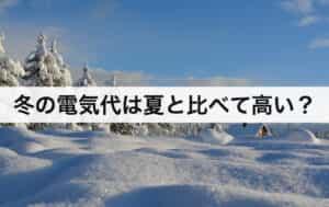 冬の電気代は夏と比べて高い|世帯別の平均電気代