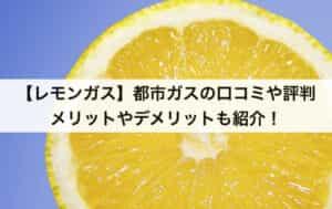 【レモンガス】都市ガスの口コミや評判 メリットやデメリットも紹介!