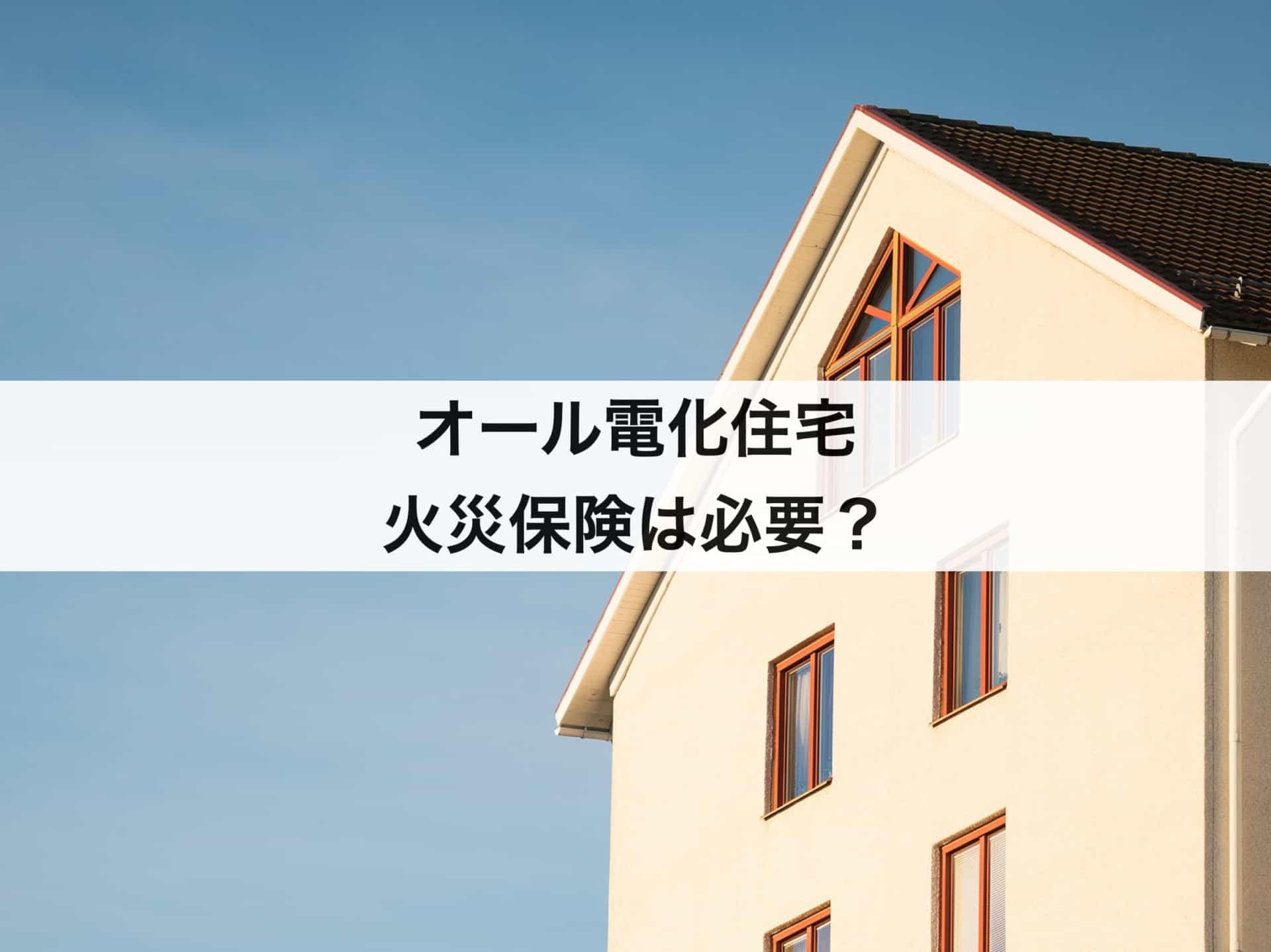 オール電化住宅に火災保険は必要?オール電化割引についても徹底解説!