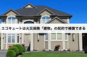 エコキュートは火災保険「建物」の契約で補償できる