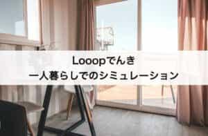 【エリア別】Looopでんきの一人暮らしでのシミュレーション