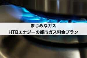HTBエナジーの都市ガス料金プラン|まじめなガス