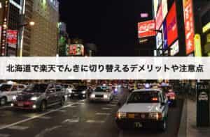 北海道で楽天でんきに切り替える際の注意点