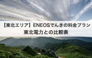 【東北エリア】ENEOSでんきの料金プラン|東北電力との比較表