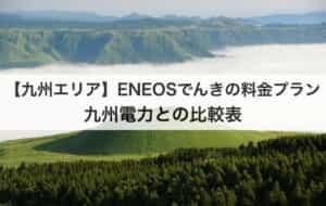 【九州エリア】ENEOSでんきの料金プラン 九州電力との比較表