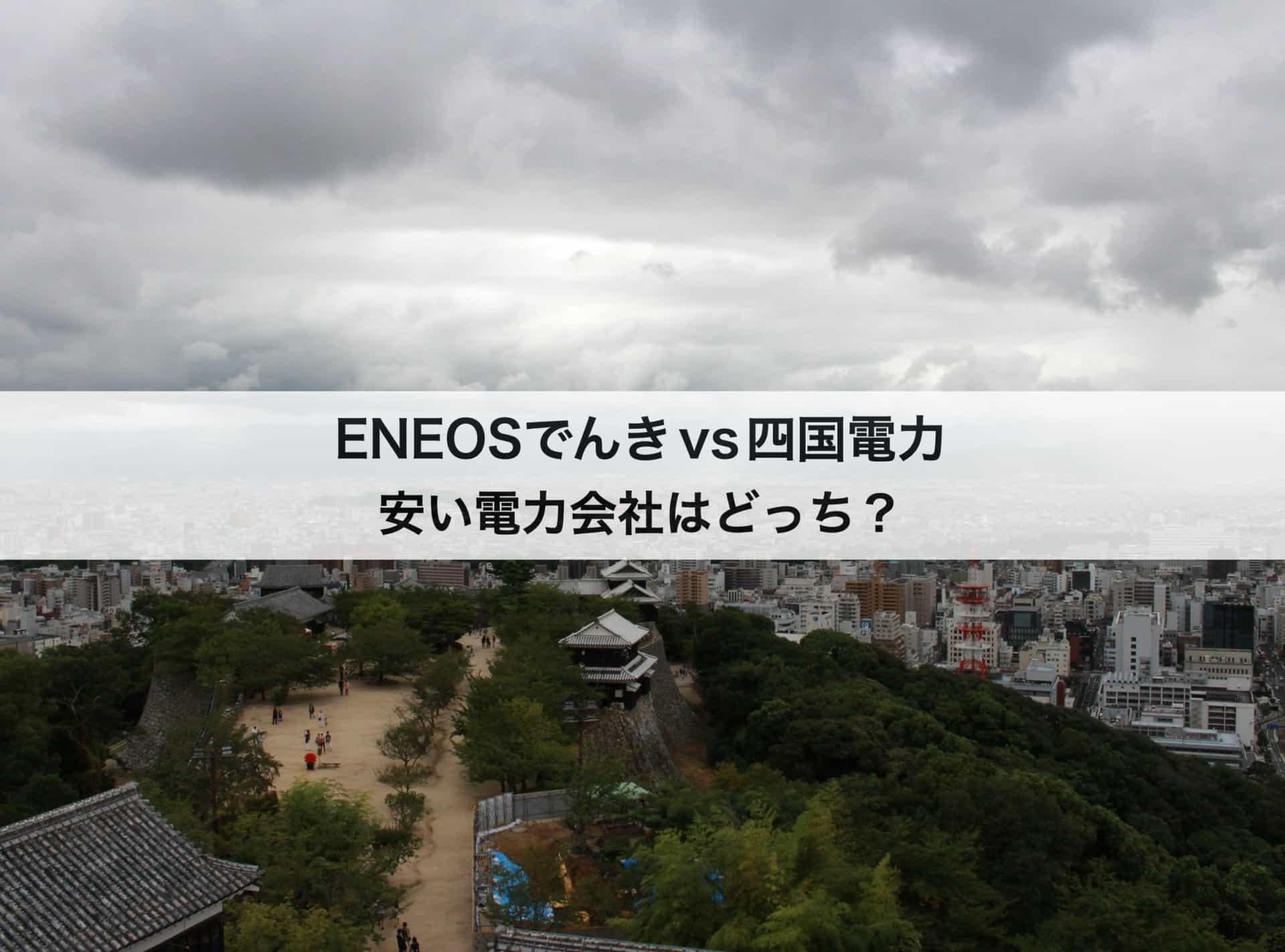 四国電力とENEOSでんきの料金を徹底比較|安い電力会社はどっち?
