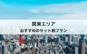 【関東】おすすめのセット割プラン