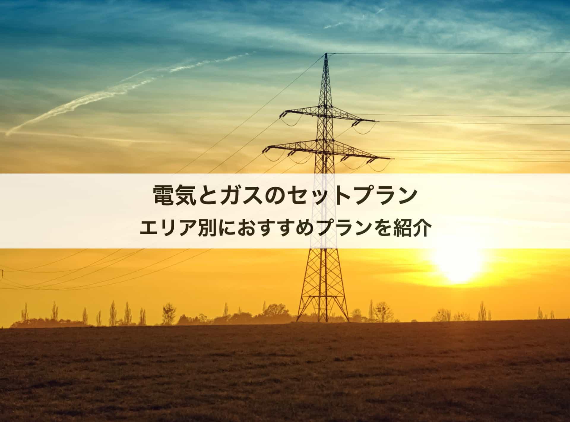 電気とガスのおすすめセットプラン|エリア別に紹介します!