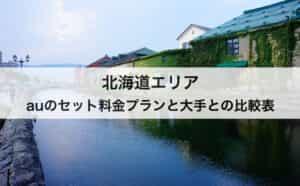【北海道エリア】auのセット料金プランと大手との比較表