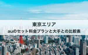 【東京エリア】auのセット料金プランと大手との比較表