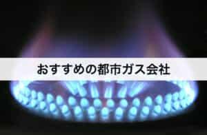 おすすめの都市ガス会社