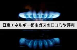 日東エネルギーの都市ガスの口コミや評判