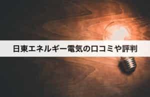 日東エネルギーの電気の口コミや評判
