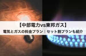 【中部電力vs東邦ガス】電気とガスの料金プラン|セット割プランも紹介!