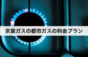 京葉ガスの都市ガスの料金プラン