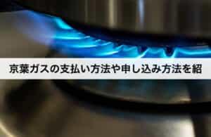 京葉ガスの支払い方法や申し込み方法を紹介!